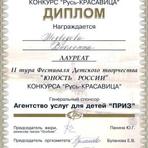 диплом 11